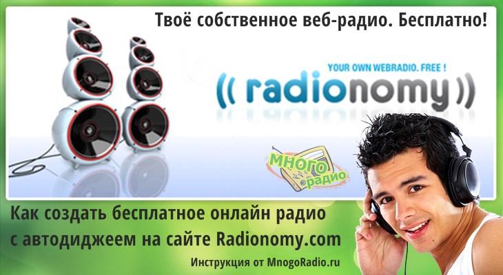 Создание бесплатного онлайн радио с автодиджеем на сервисе Radionomy
