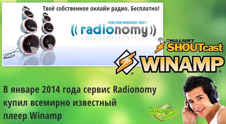 В январе 2014 года Radionomy выкупила плеер Winamp и платформу интернет радиовещания Shoutcast