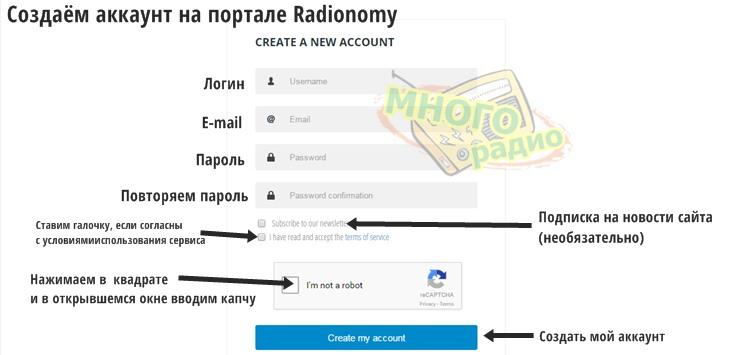 Регистрация на сайте Radionomy