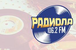 Радио Радиола, Екатеринбург