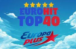 Европа плюс ТОП 40