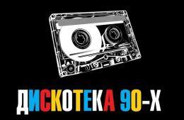 Радио Дискотека 90-х