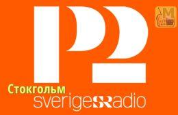 Sveriges Radio P2 Musik, Стокгольм, Швеция