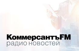 Радио Коммерсантъ FM