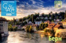 Radio Swiss Classic, Берн, Швейцария