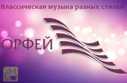 Радио Орфей, Россия