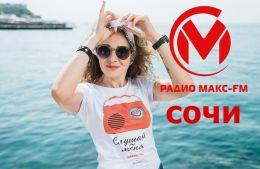 Макс FM, Сочи