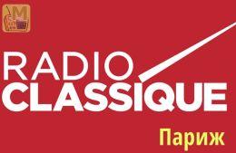 Radio Classique, Париж, Франция