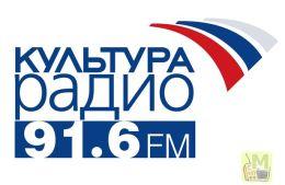 Радио России Культура