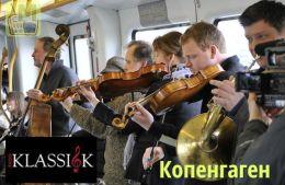 Radio Klassisk, Копенгаген, Дания