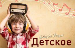 Старое радио (детские передачи СССР)