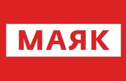 Радио Маяк, Россия