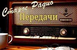 Старое радио (радиофонд СССР)