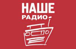 Наше радио, Москва