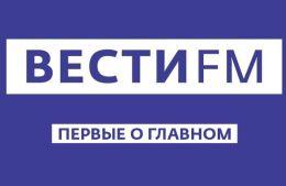 Радио Вести FM