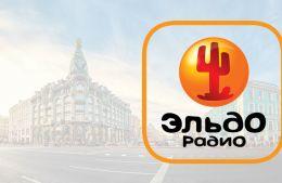 Эльдорадио, Санкт-Петербург