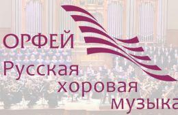 Радио Орфей - Русская хоровая музыка