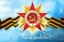 Радио День Победы (9 мая)