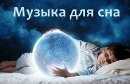 Радио музыки для сна
