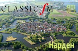Радио Classic FM, Нарден, Нидерланды