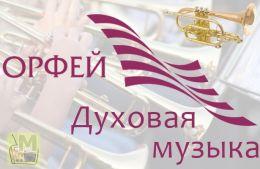 Радио Орфей - Музыка с участием духовых