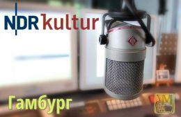 Радио NDR Kultur, Гамбург, Германия