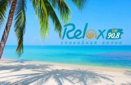Радио Relax FM