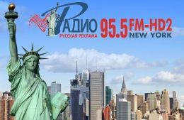 Радио Русская реклама, Нью-Йорк, США