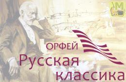 Радио Орфей - Русская классика