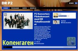Danmarks Radio P2, Копенгаген, Дания