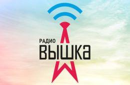 Радио Вышка, Екатеринбург