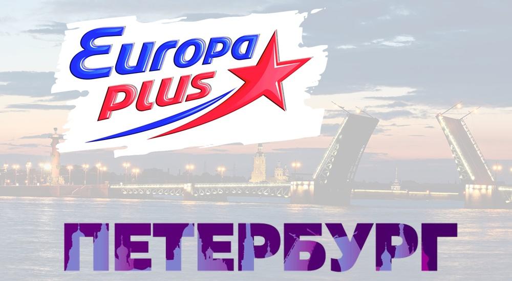 Европа плюс, Петербург