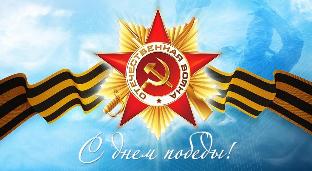Поздравление с Днём Победы