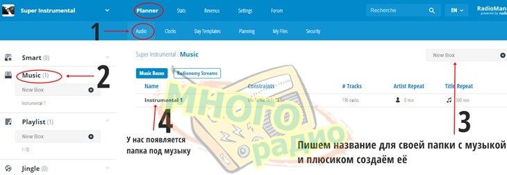 Как создать свое онлайн радио - Xaxatalka.ru