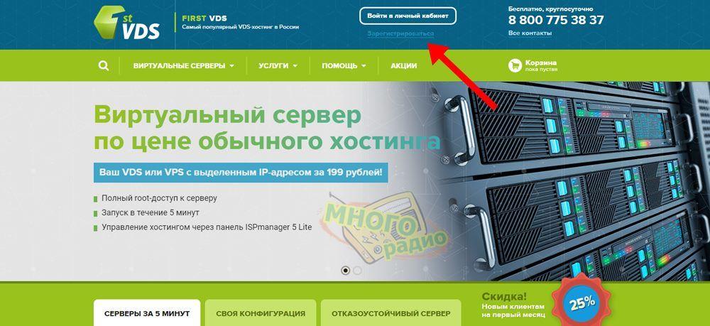 Бесплатный хостинг для своего радио ipipe.ru отзывы о хостинге
