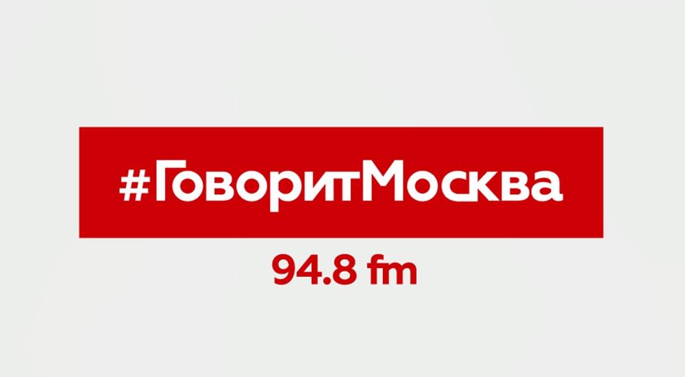 Картинки по запросу говорит москва