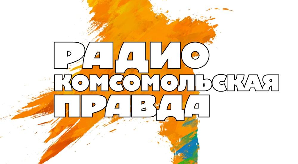 Радио Комсомольская правда - слушать онлайн бесплатно