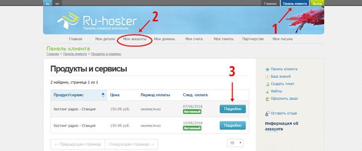 Как создать хостинг на свое самостоятельное регистрация сайта на досках объявлений