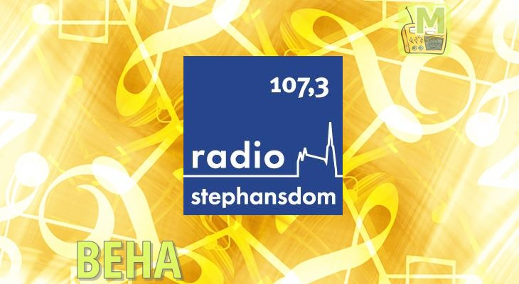 Radio Klassik Stephansdom, Вена, Австрия