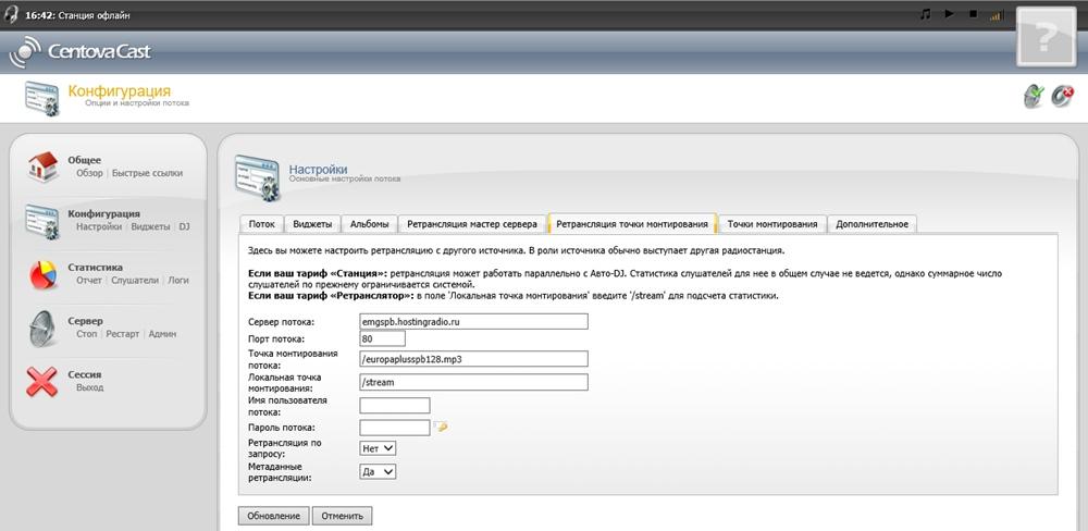 java  Centova Cast Widget Customisation  Stack Overflow