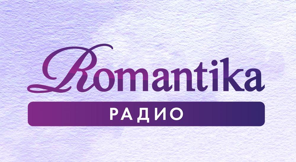 Песня на радио роматика romanti