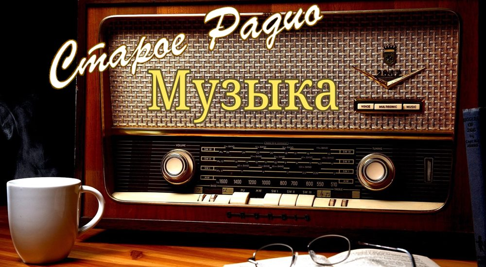 Старое Радио - Музыка